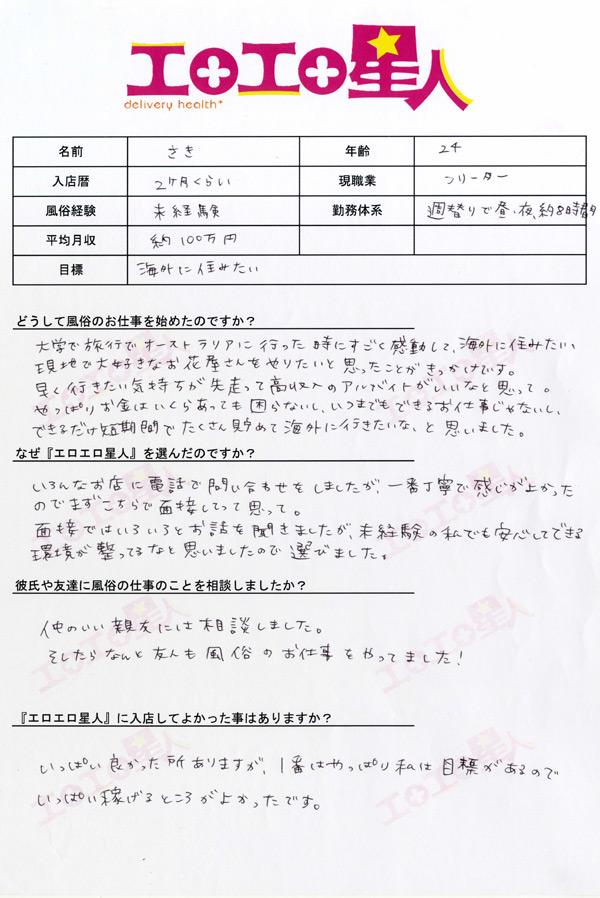 名古屋,風俗,出稼ぎ,短期,地方,デリヘル,求人,愛知県